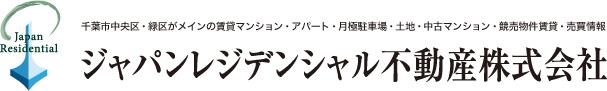 ジャパンレジデンシャル不動産(株)